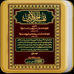 Tafsir al Jalalayn Lengkap