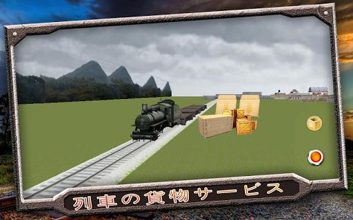 Freight 列車: 貨物 ドライバー