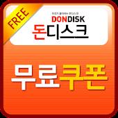무료 다운로드 웹하드 돈디스크 쿠폰 모음 앱