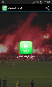 الرجاء البيضاوي - music raja screenshot 0