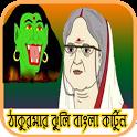 ঠাকুরমার ঝুলি গল্প ভিডিও (Thakurmar jhuli) icon