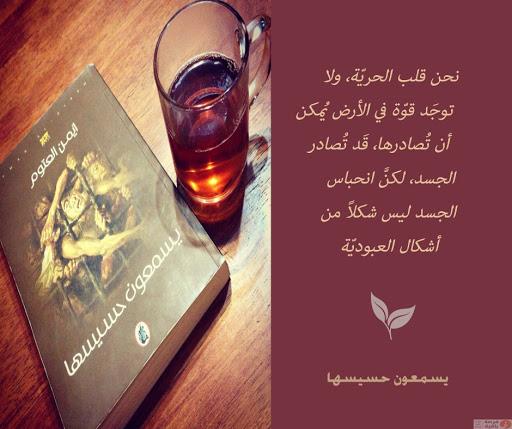 يسمعون حسيسها رواية عربية معاصرة