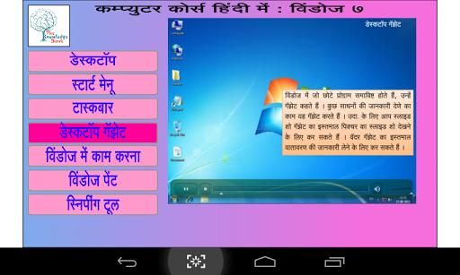 Learn Window 7 in Hindi 1.0.1 screenshots 5