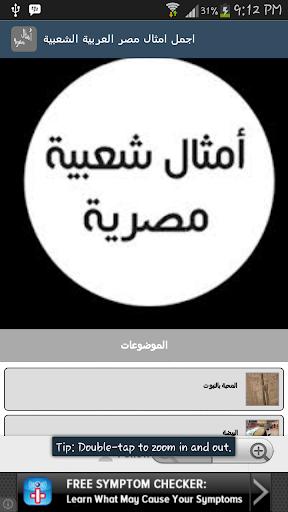 اجمل امثال مصر العربية الشعبية