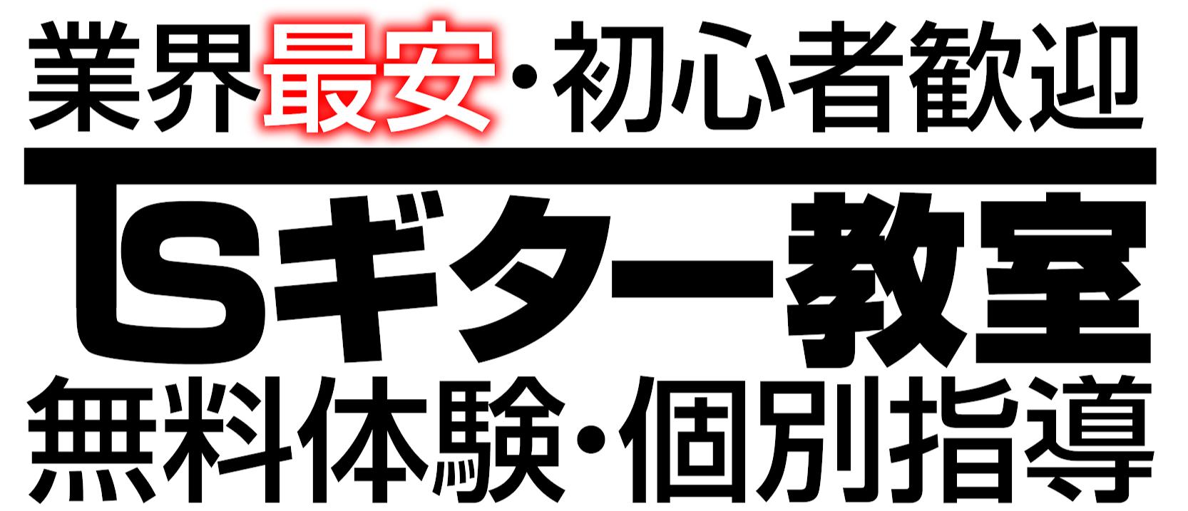 TSギター教室・業界最安(埼玉)