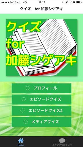 クイズ for 加藤シゲアキ