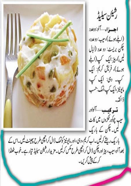 Eid Desserts Urdu Recipes Screenshot