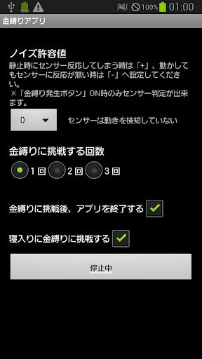 金縛りアプリ ベータ版