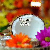 Hindu Vrat and Festival 2016