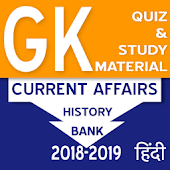 GK Quiz Hindi 2018-19, Today In History, GK Facts Android APK Download Free By Achievers Apps