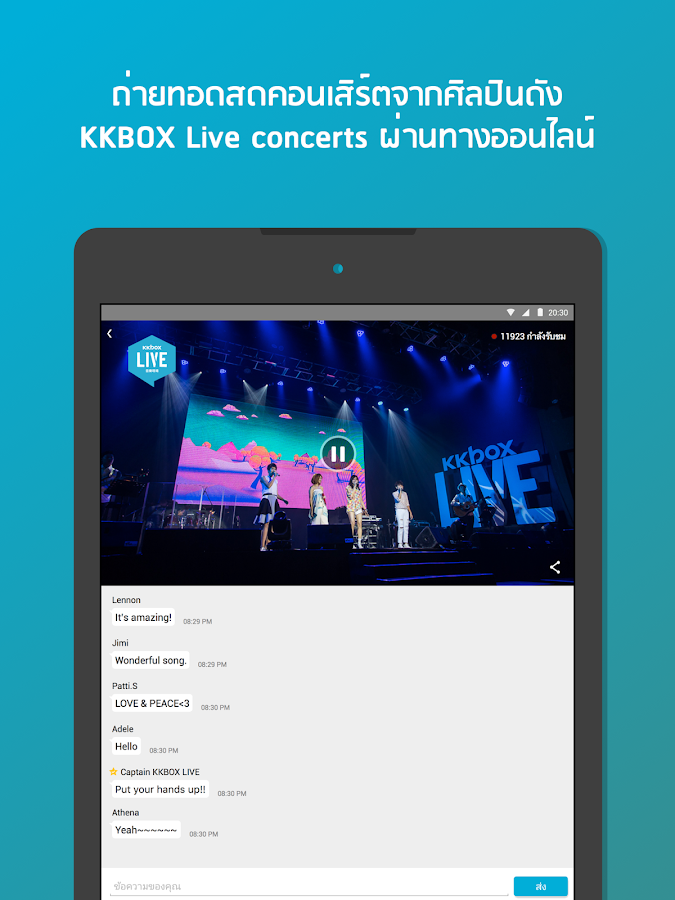 KKBOX- Let's music !- หน้าจอ