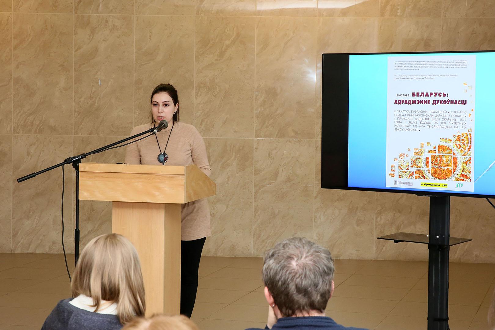 Image11_ICOM Belarus Conference 2019