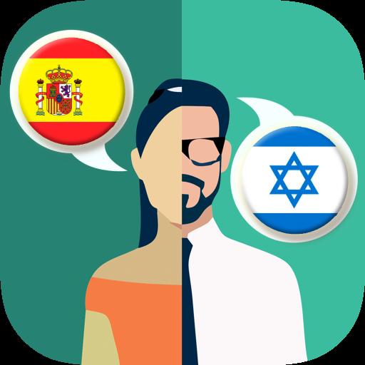 Spanish-Hebrew Translator