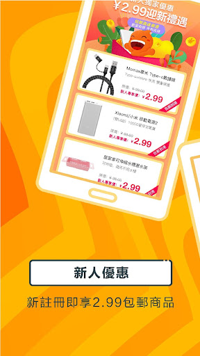 Screenshot for 淘寶Lite – 官方專為國際及港澳台用戶打造 in Hong Kong Play Store