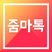 Download 줌마톡 Free