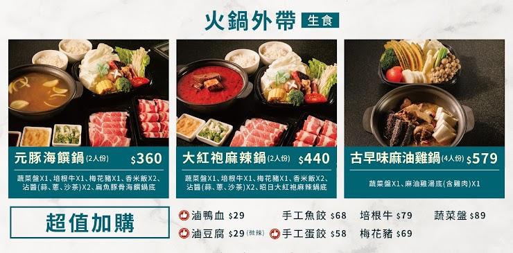 本區餐點為生鮮食材,取餐後請儘速冷藏保存或加熱煮熟食用 *手機瀏覽時多組數選項,請向右滑*