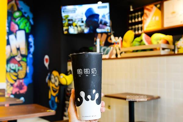 Classic Milk-松江36-夏天來杯清爽香氣冰涼現打果汁啪啪奶,中山木瓜牛奶專賣店