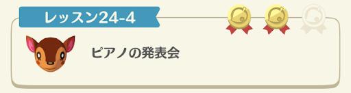 レッスン24-4