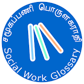 Social Work Glossary In Tamil