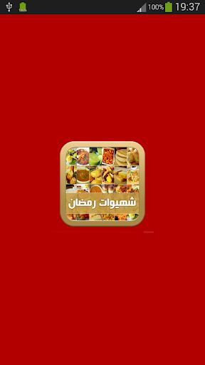 وصفات أطباق وشهيوات رمضان