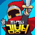 중년기사 김봉식 : 방치형 RPG 키우기 download
