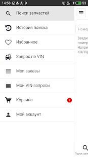 ZZap.ru - Поиск запчастей - náhled