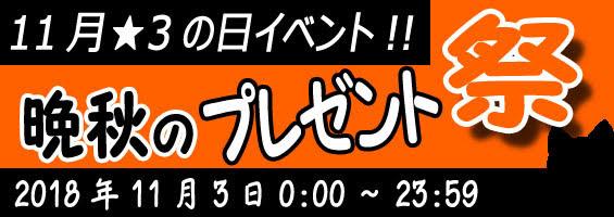 10月3日は3の日イベント!