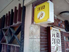 Photo: 新潟。オムライスが食べたくて。誰かアスンシオンで洋食屋さん開業してくれないかしらん。