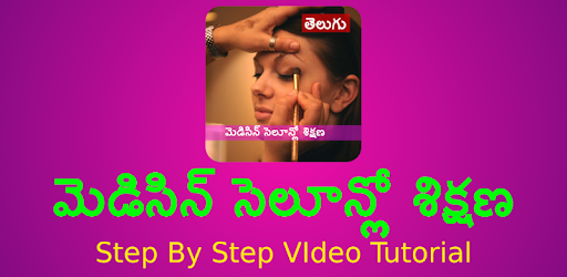 Beauty Parlour Course Telugu తలగ Aplicații Pe Google Play