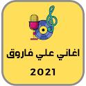 اغاني لعلي فاروق حزين 2021 | جديد icon