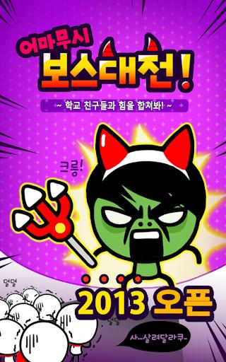 돌아온 액션퍼즐패밀리 for Kakao screenshot 1
