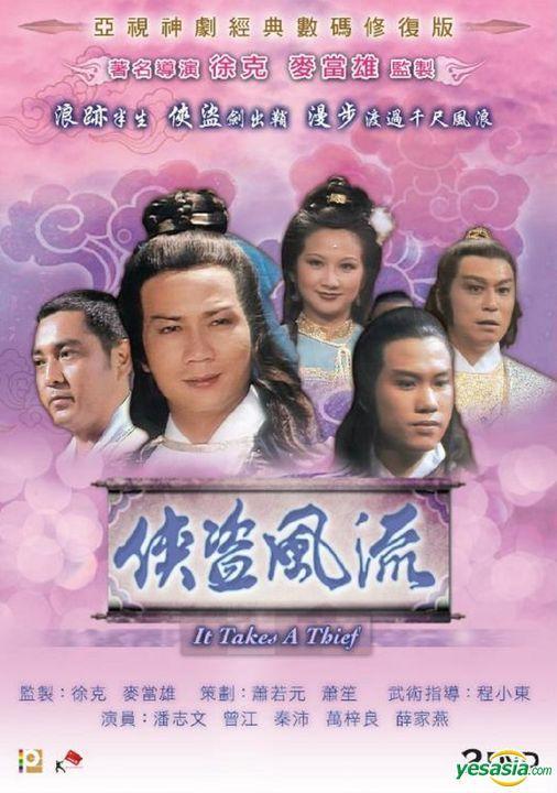 YESASIA : 俠盜風流(1979) (DVD) (1-8集) (完) (ATV劇集) (香港版) DVD - 潘志文, 麥當雄,  鐳射發行(HK) - 香港電視劇- 郵費全免