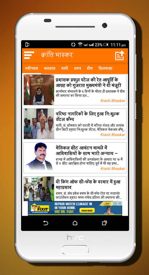 Kranti Bhaskar - Hindi News- screenshot
