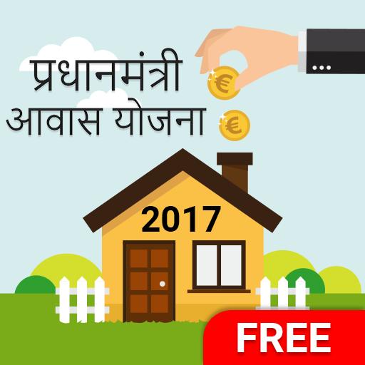 Pradhan Mantri Awas Yojana 2017