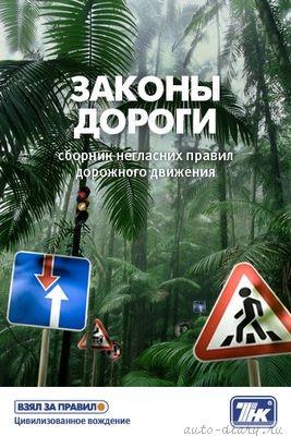 Законы дороги