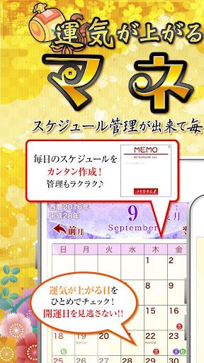 玩免費生活APP|下載マネカレ スケジュール管理も簡単 当たる金運・開運カレンダー app不用錢|硬是要APP