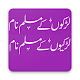 Download Islamic Names with meanings in Urdu  Boys & Girls For PC Windows and Mac