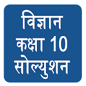 NCERT Class 10th Science Sloution Hindi Medium Android APK Download Free By Devotionalappszone