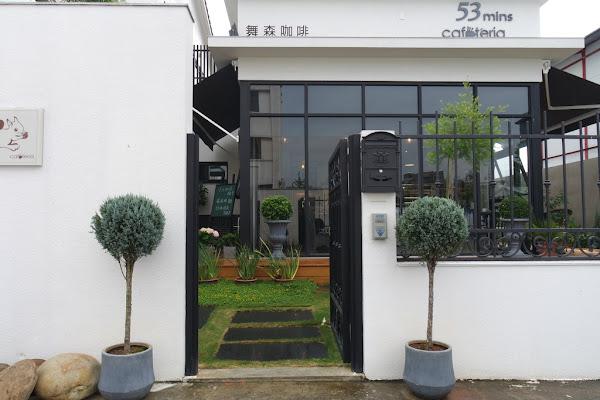 舞森咖啡 53mins Cafe teria 隱藏北屯區新都生態公園 附近巷內中的咖啡館