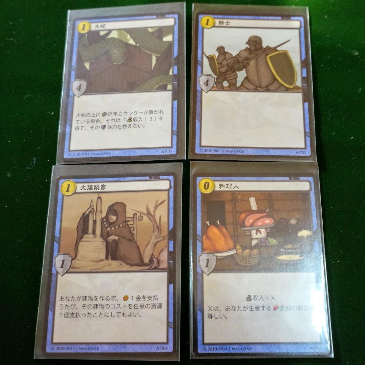 ヴォーパルス:カードの配置