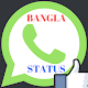 Download Whatsapp Status Bangla For PC Windows and Mac