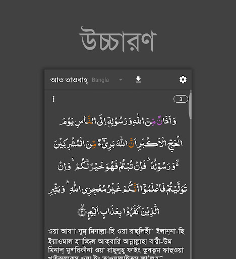Bangla Quran -u0989u099au09cdu099au09beu09b0u09a3u09b8u09b9 (u0995u09c1u09b0u0986u09a8 u09aeu09beu099cu09bfu09a6)  screenshots 2
