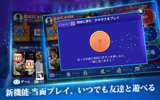 u535au96c5u30c6u30adu30b5u30b9 4.1.0 screenshots 3