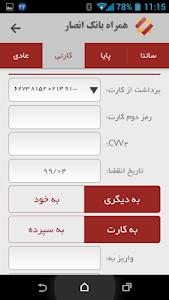 Ansar Mobile Bank screenshot 5