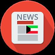 Kuwaiti newspapers-Kuwait newspapers-Kuwait news