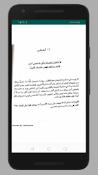 كتاب ابق قويا APK screenshot thumbnail 4