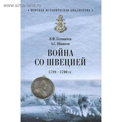 Война со Швецией 1788 - 1790 гг. Головачев В.