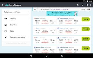 Screenshot of Skyscanner όλες οι πτήσεις