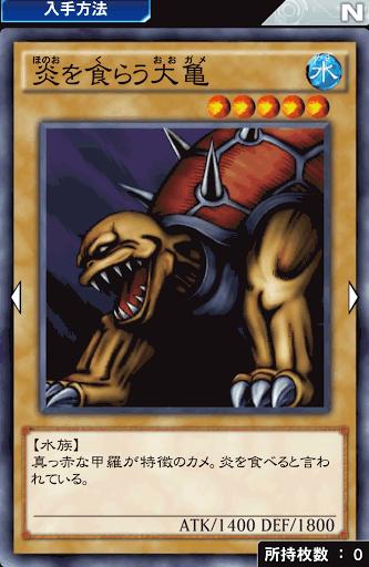炎を食らう大亀