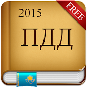 ПДД Казахстан 2015